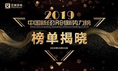 """艾媒咨询""""2019中国创新势力榜-人群经济洞察榜""""获奖名单隆重揭晓!"""