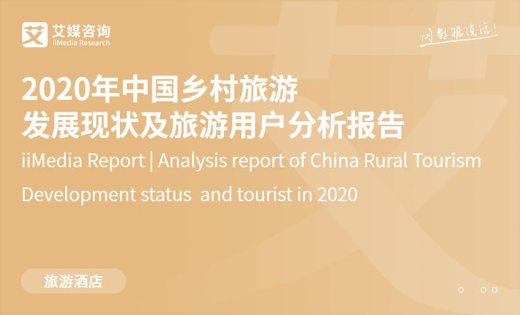 艾媒咨询|2020年中国乡村旅游发展现状及旅游用户分析报告
