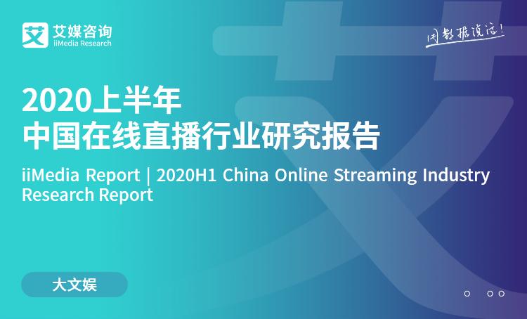 艾媒咨询|2020上半年中国在线直播行业研究报告
