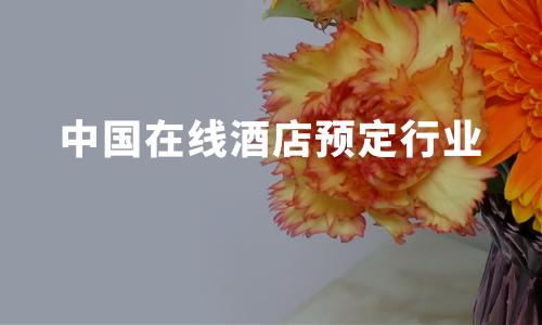 2019年Q3中国在线酒店预定行业发展概况及趋势解读