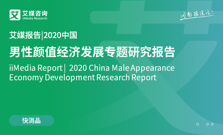 艾媒报告|2020中国男性颜值经济发展专题研究报告