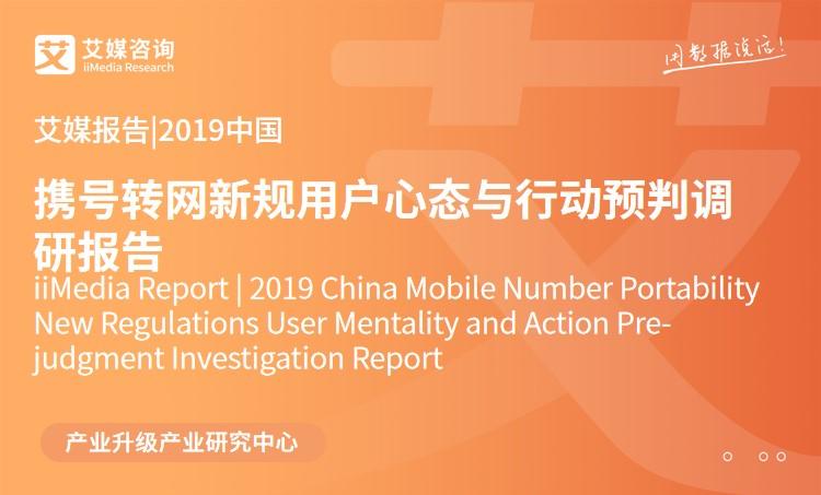 艾媒报告 |2019中国携号转网新规用户心态与行动预判调研报告