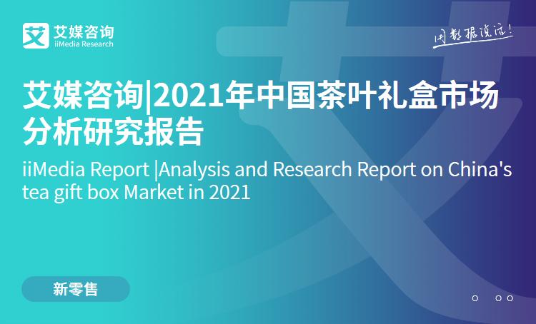 艾媒咨询|2021年中国茶叶礼盒市场分析研究报告