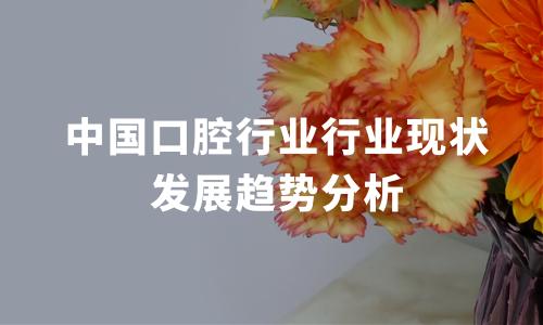 世界口腔健康日|中国口腔行业市场规模有多大?