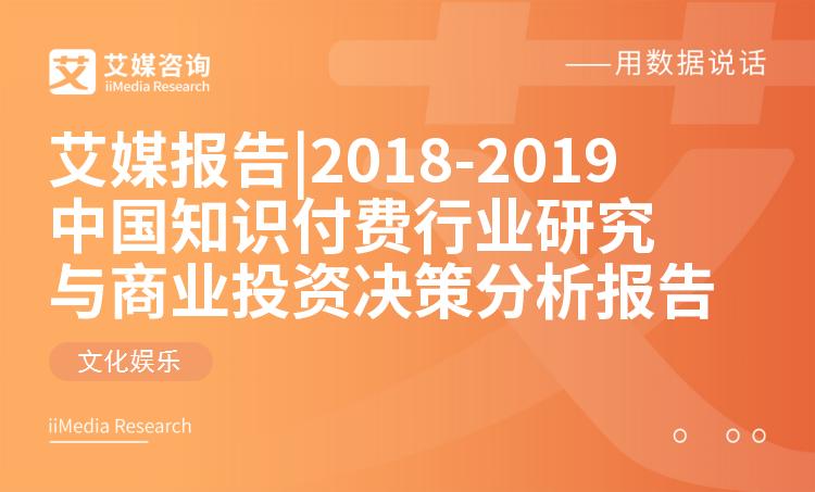 艾媒报告 |2018-2019中国知识付费行业研究与商业投资决策分析报告