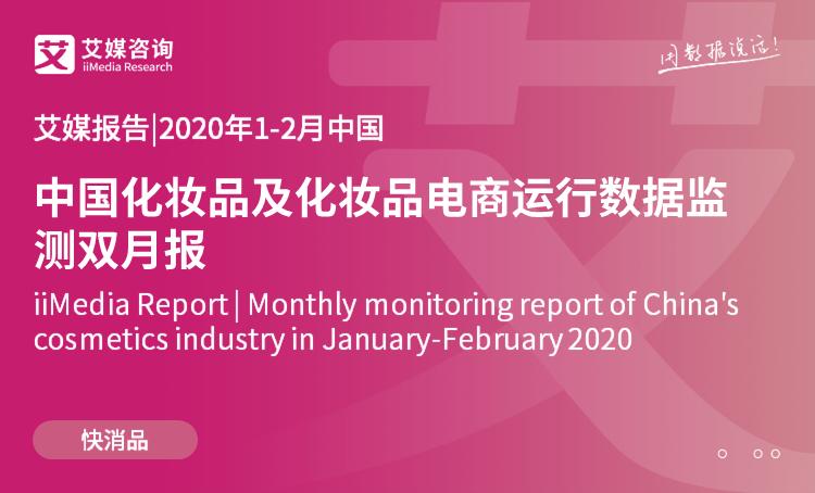 艾媒报告|2020年1-2月中国化妆品及化妆品电商运行数据监测双月报