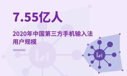第三方手机输入法行业数据分析:2020年中国第三方手机输入法用户规模达7.55亿人