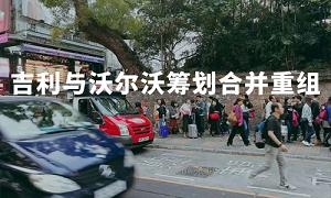 吉利与沃尔沃筹划合并重组!2019年12月中国汽车大发一分彩运行状况大数据分析