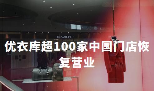 零售业线下店加速复工:优衣库超100家中国门店恢复营业,所有合作工厂已复工生产