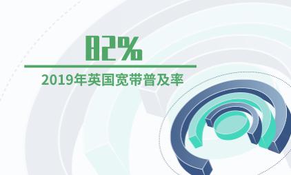 互联网行业数据分析:2019年英国宽带普及率为82%