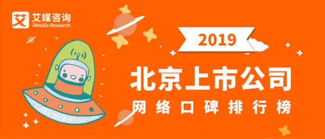 艾媒金榜 |2019北京上市公司网络口碑排行榜