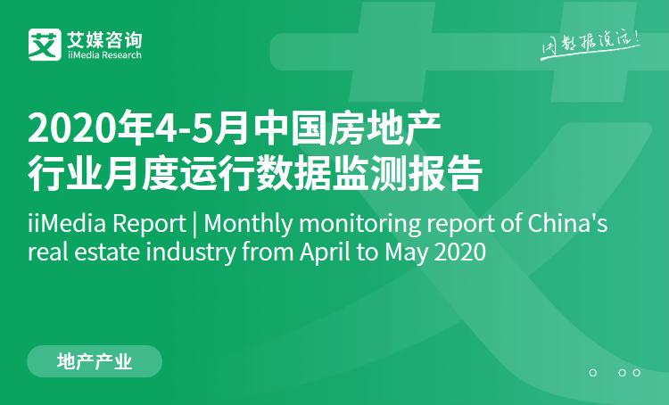 艾媒咨询|2020年4-5月中国房地产行业月度运行数据监测报告