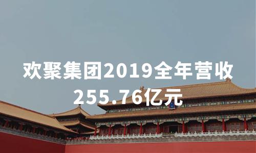 财报解读|欢聚集团2019全年营收255.76亿元,直播收入持续增长