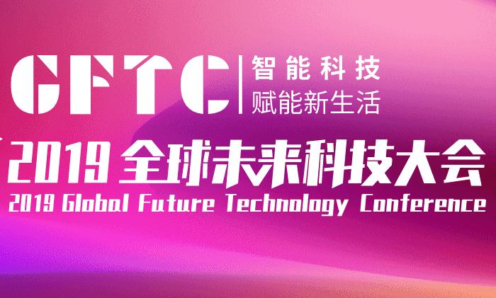 2019全球未来科技大会(广州站)将于11月盛大开幕