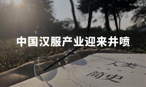 中国汉服产业迎井喷:市场销售额突破45亿元,中高端汉服需求最大