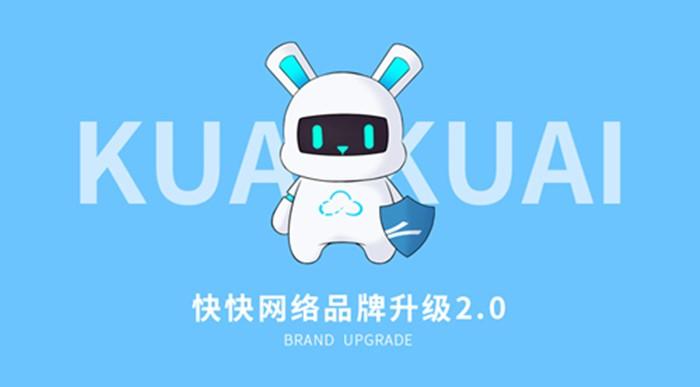 """快快网络品牌全新升级 吉祥物""""快快兔""""惊艳亮相"""