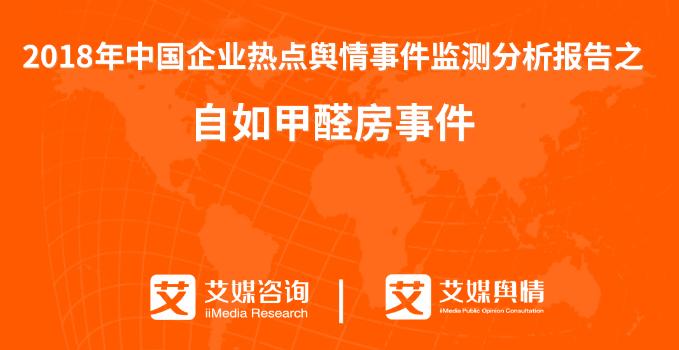 艾媒舆情 |2018年中国企业热点舆情事件监测分析报告之自如甲醛房事件