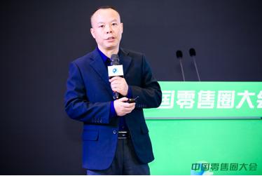 """艾媒咨询CEO张毅出席""""中国零售圈大会""""并发布农产品电商发展报告"""