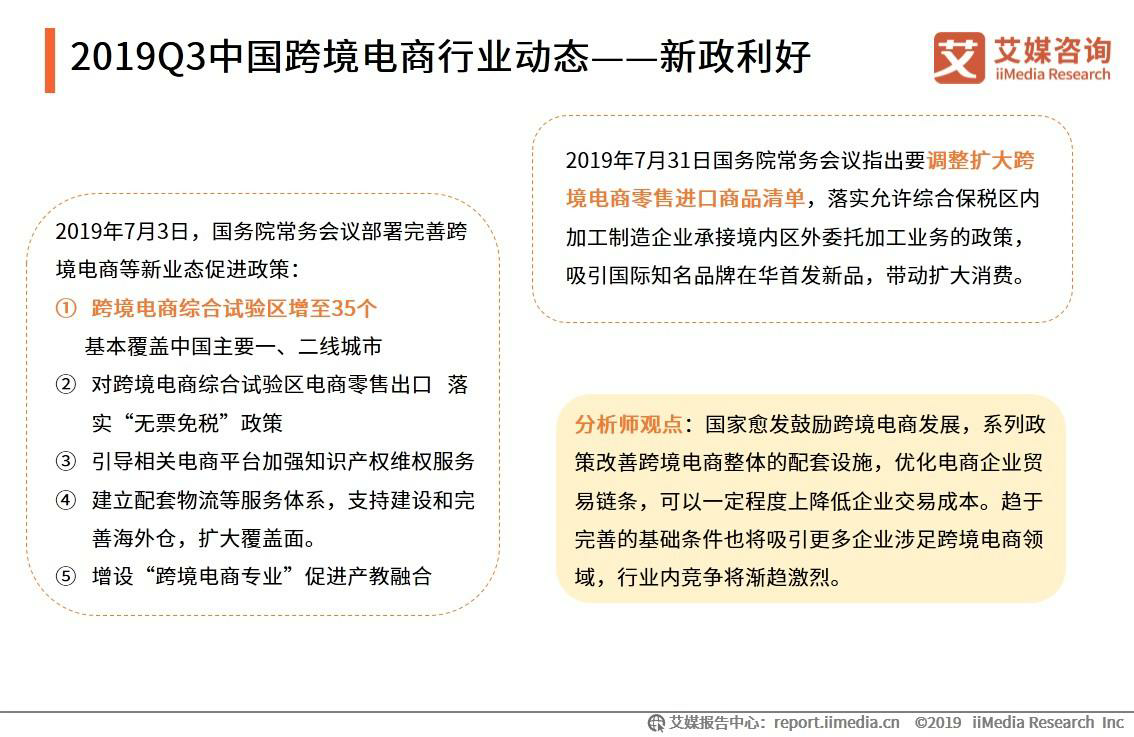 2019Q3中国跨境电商行业动态——新政利好