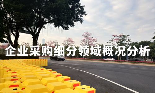 2019年中国企业采购细分领域分析——中小企业、政府、金融业、制造业