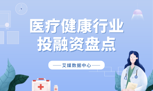 9月中国医疗健康行业投融资盘点:38起融资超80亿元,生物制药领域热度最高