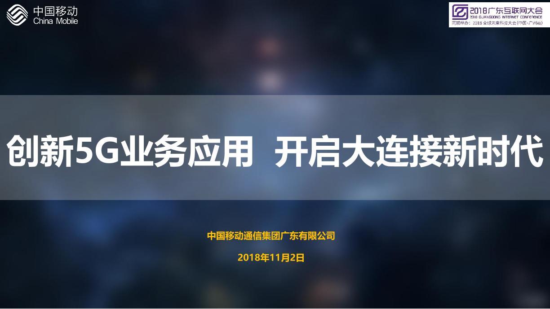 2018广东互联网大会演讲PPT|创新5G业务应用 开启大连接新时代|中国移动