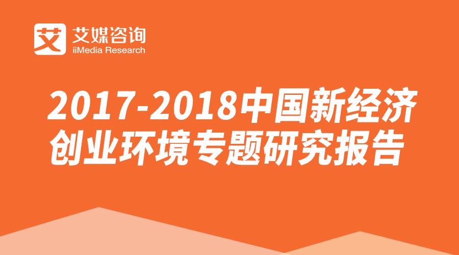 艾媒报告 | 2017-2018中国新经济创业环境专题研究报告