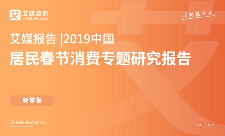 艾媒报告 |2019中国居民春节消费专题研究报告