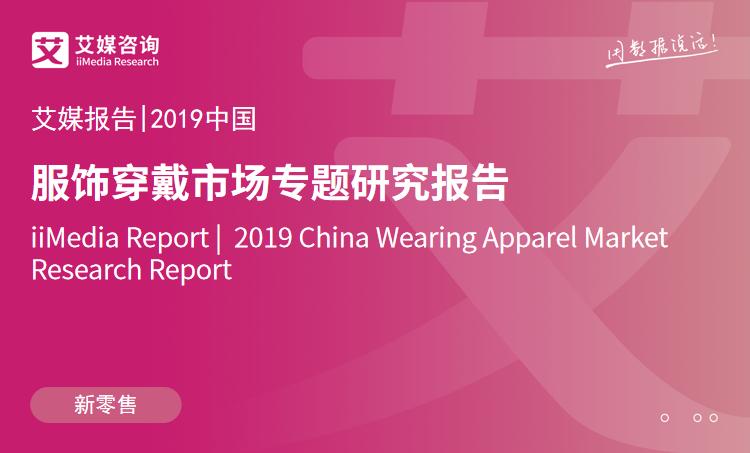 艾媒报告 |2019中国服饰穿戴市场专题研究报告