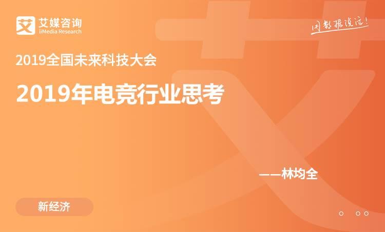 2019全球未来科技大会-2019年电竞行业思考-三七互娱