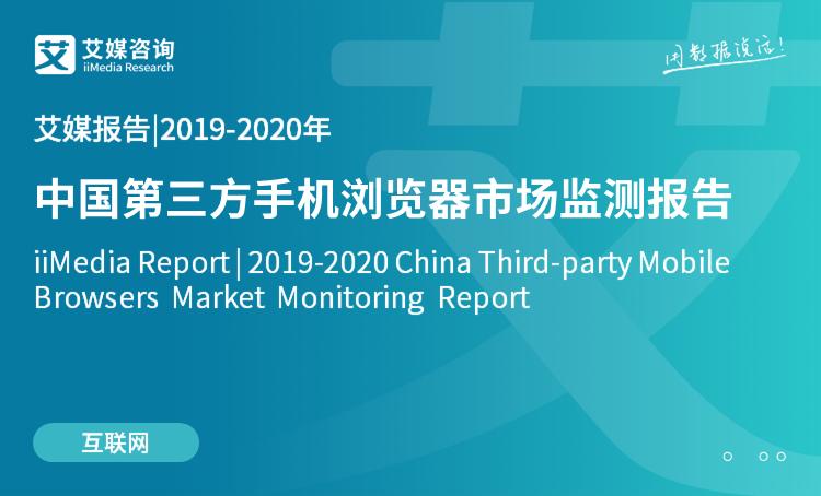 艾媒报告|2019-2020年中国第三方手机浏览器市场监测报告