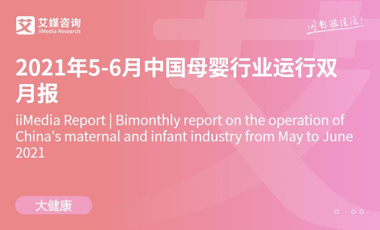 艾媒咨询|2021年5-6月中国母婴行业运行双月报