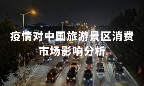 2020疫情对中国旅游景区消费市场影响分析