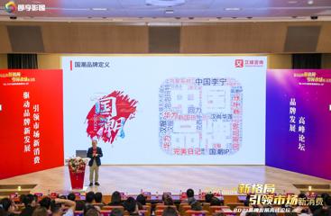 """艾媒咨询CEO张毅受邀参加""""2021品牌发展高峰论坛""""并发布重磅报告"""