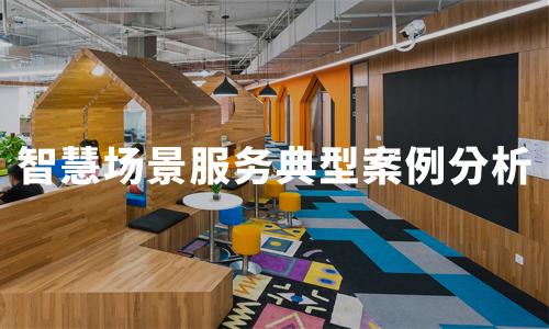 2019中国智慧场景服务典型案例分析——苏宁、天猫逛逛、微盟、及刻