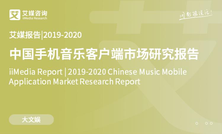 艾媒报告|2019-2020中国手机音乐客户端市场研究报告