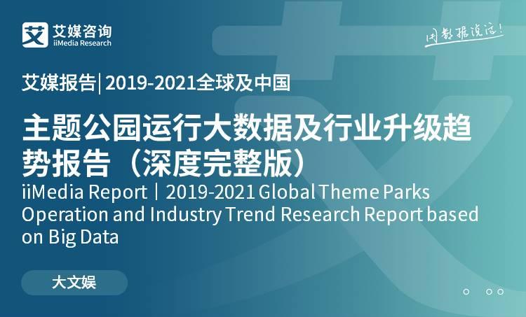 艾媒报告 |2019-2022全球及中国主题公园运行大数据及大发一分彩升级趋势报告(深度完整版)