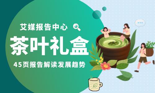 2024年礼物经济市场规模将达13777亿元,45页精华报告聚焦茶叶礼盒发展新风向