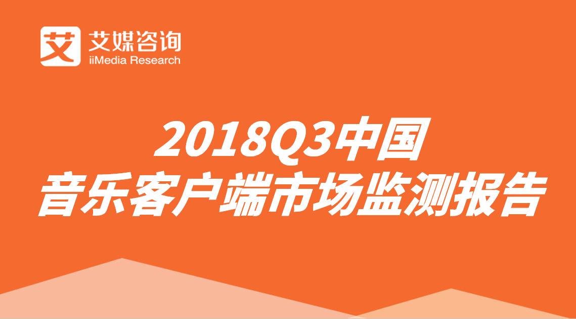 艾媒报告|2018Q3中国音乐客户端市场监测报告