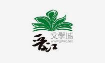 两个月内再次涉黄!晋江文学城被约谈整改,责令停更两周