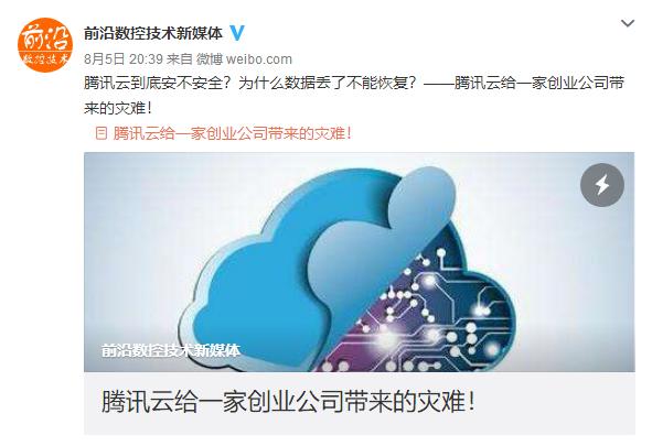 """索赔千万!腾讯云因数据丢失遭创业公司""""控诉"""",近14万补偿并未促成和解"""