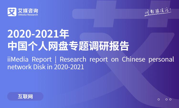 艾媒咨询|2020-2021年中国个人网盘专题调研报告