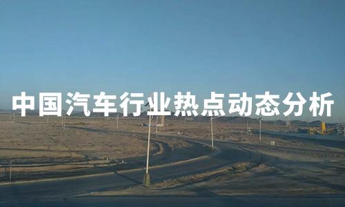 2020年7-8月中国汽车行业热点动态及产销分析