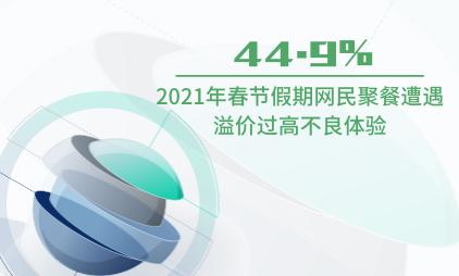 餐饮行业数据分析:2021年春节假期44.9%网民聚餐遭遇溢价过高不良体验