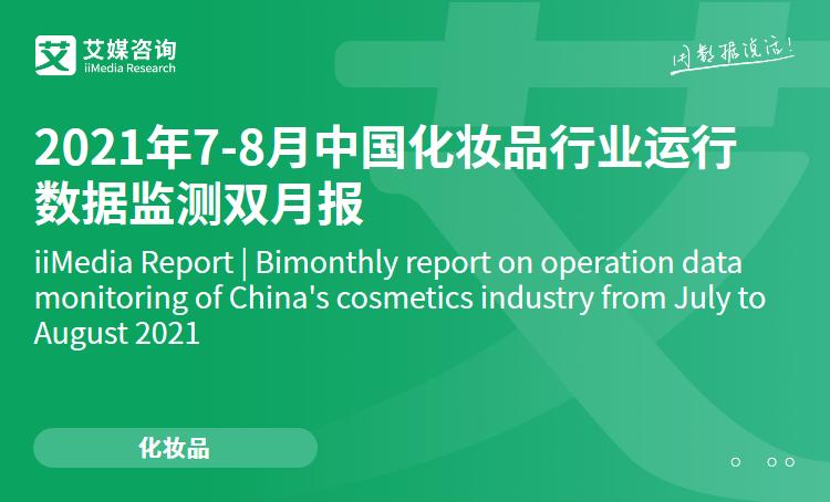 艾媒咨询|2021年7-8月中国化妆品行业运行数据监测双月报