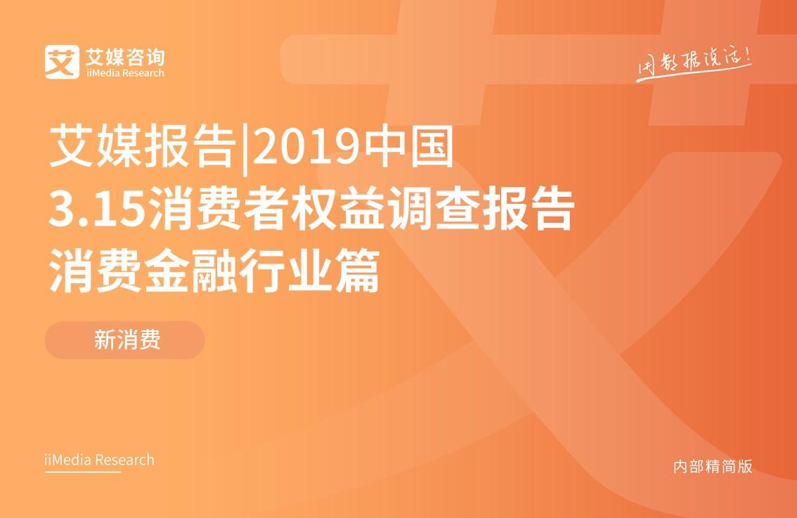 艾媒报告 |3.15消费者权益调查报告消费金融行业篇