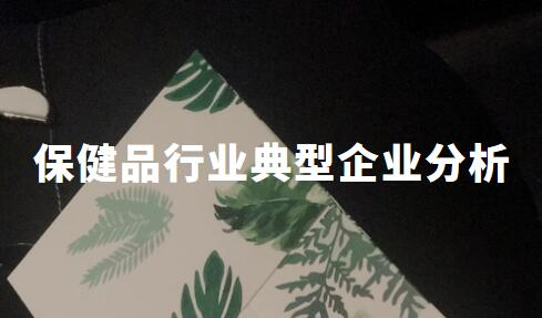 2019中国保健品行业典型企业分析——无限极、康宝莱、汤臣倍健