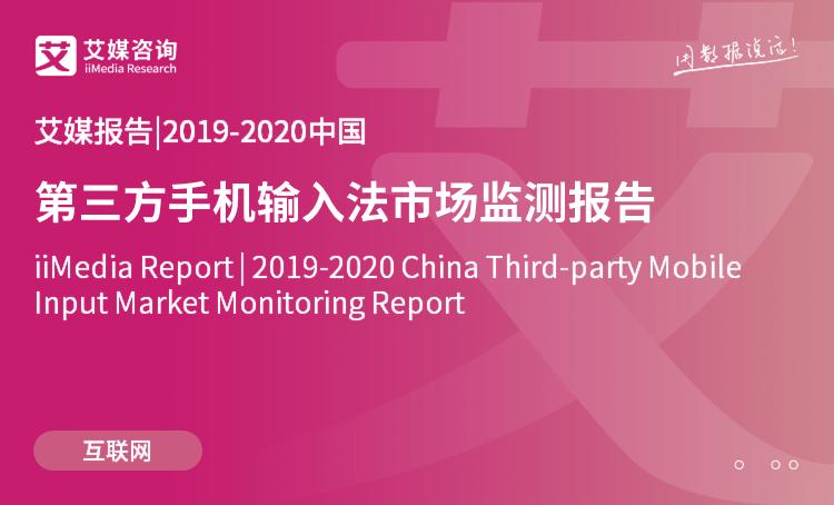 艾媒报告|2019-2020中国第三方手机输入法市场监测报告