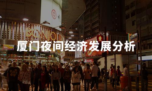 2020中国代表城市夜间经济发展分析——厦门