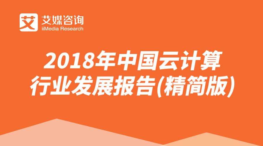 艾媒报告|2018年中国云计算行业发展报告